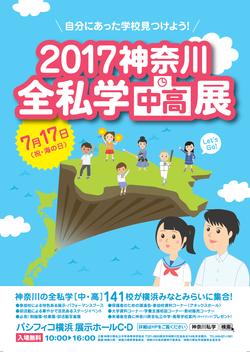 全私学展2017.png
