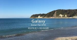 20170927開成祭ホームページ.jpg