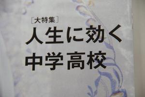 20171031AERA①.jpg