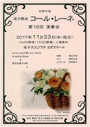 2017コールレーネ演奏会案内_re2.jpg