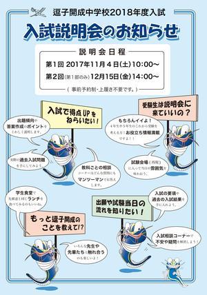 2017入説表.jpg