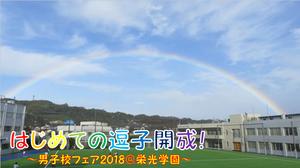 はじめての逗子開成(改).png