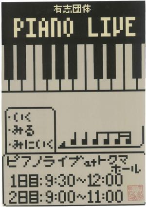 ピアノライブ2.jpg