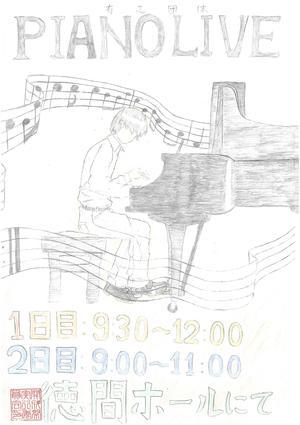 ピアノライブ1.jpg