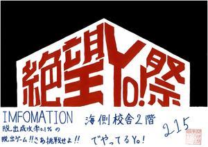絶望Yo!祭3.jpg