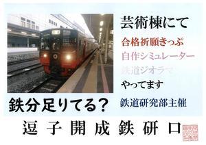 鉄道研究部1.jpg