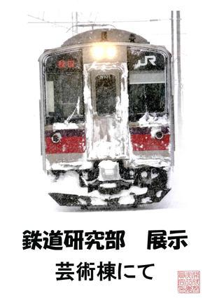 鉄道研究部2.jpg