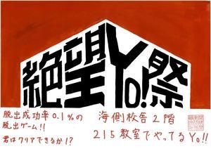 絶望Yo!祭2.jpg