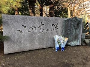 0123いのちの碑.JPG