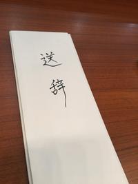 卒業式送辞.JPG