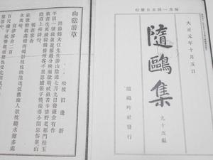 『隨鷗集』の記事.JPG