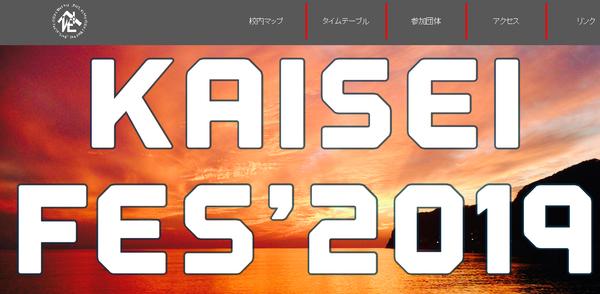 開成祭ホームページリンク.png