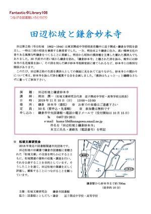 20191110 講演会チラシ広報用.jpg
