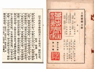 『漢詩春秋』表紙と掲載詩改.jpg