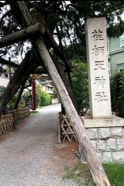 神社石碑.png