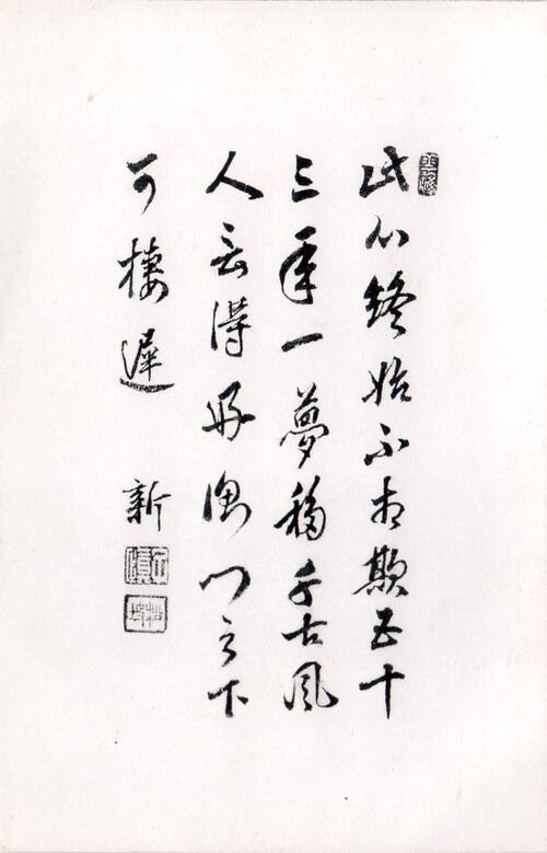 002 漢詩.jpg