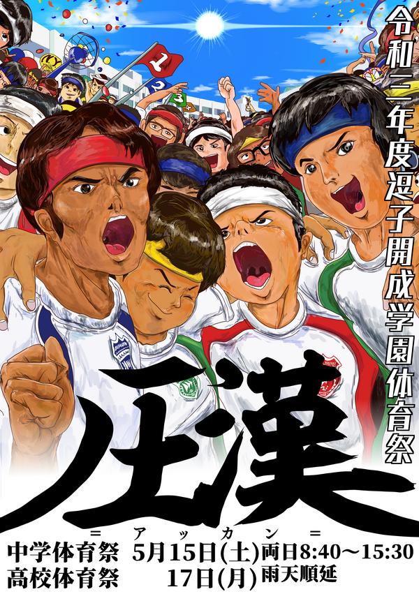 【文字修正版2】2021体育祭圧漢パンフイラスト.png