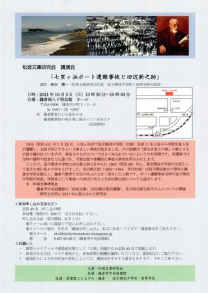 20211003 松坡文庫研究会講演会.jpg