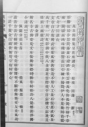 『漢詩春秋』16-10.jpg
