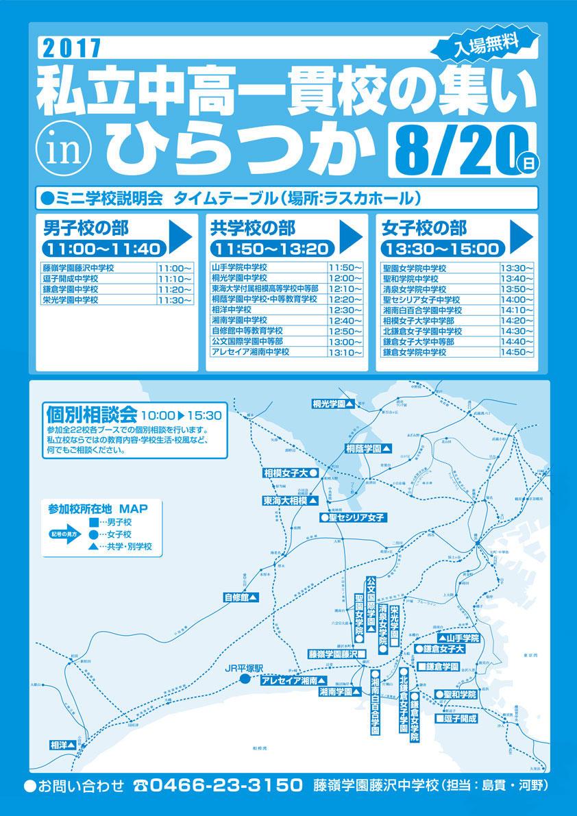 http://www.zushi-kaisei.ac.jp/news/e890f8aefe77821811e597e6a48a19cfcc0c43f4.jpg