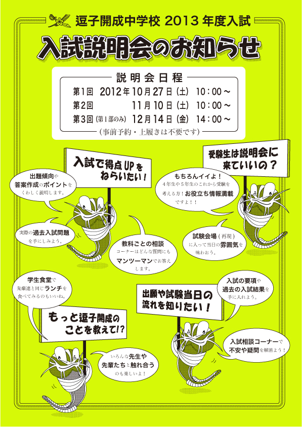 http://www.zushi-kaisei.ac.jp/news/ell.jpg