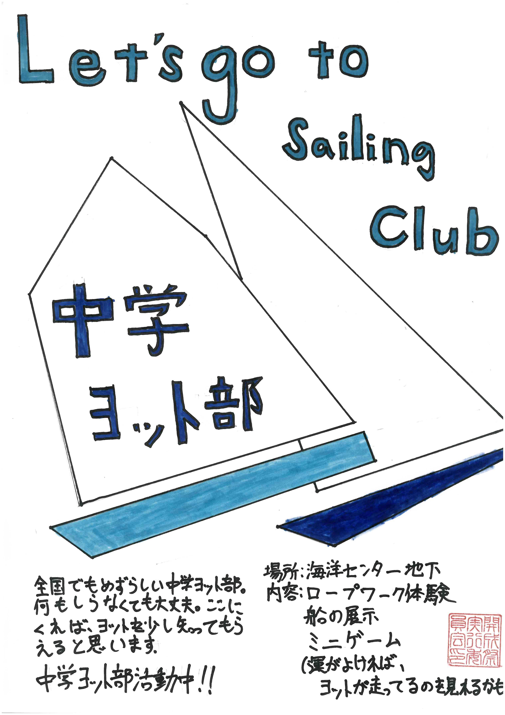 http://www.zushi-kaisei.ac.jp/news/f8bd3b57400395e770e13b973dc84d49e701290d.jpg