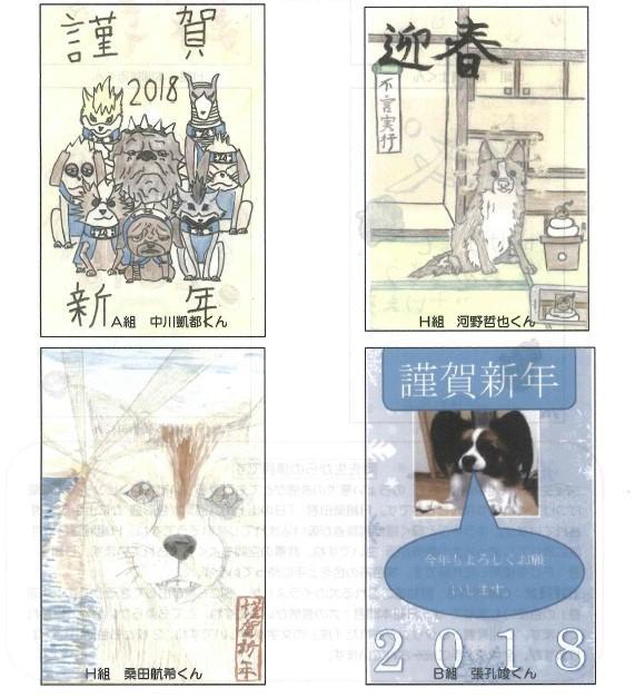 http://www.zushi-kaisei.ac.jp/news/nenga.jpg