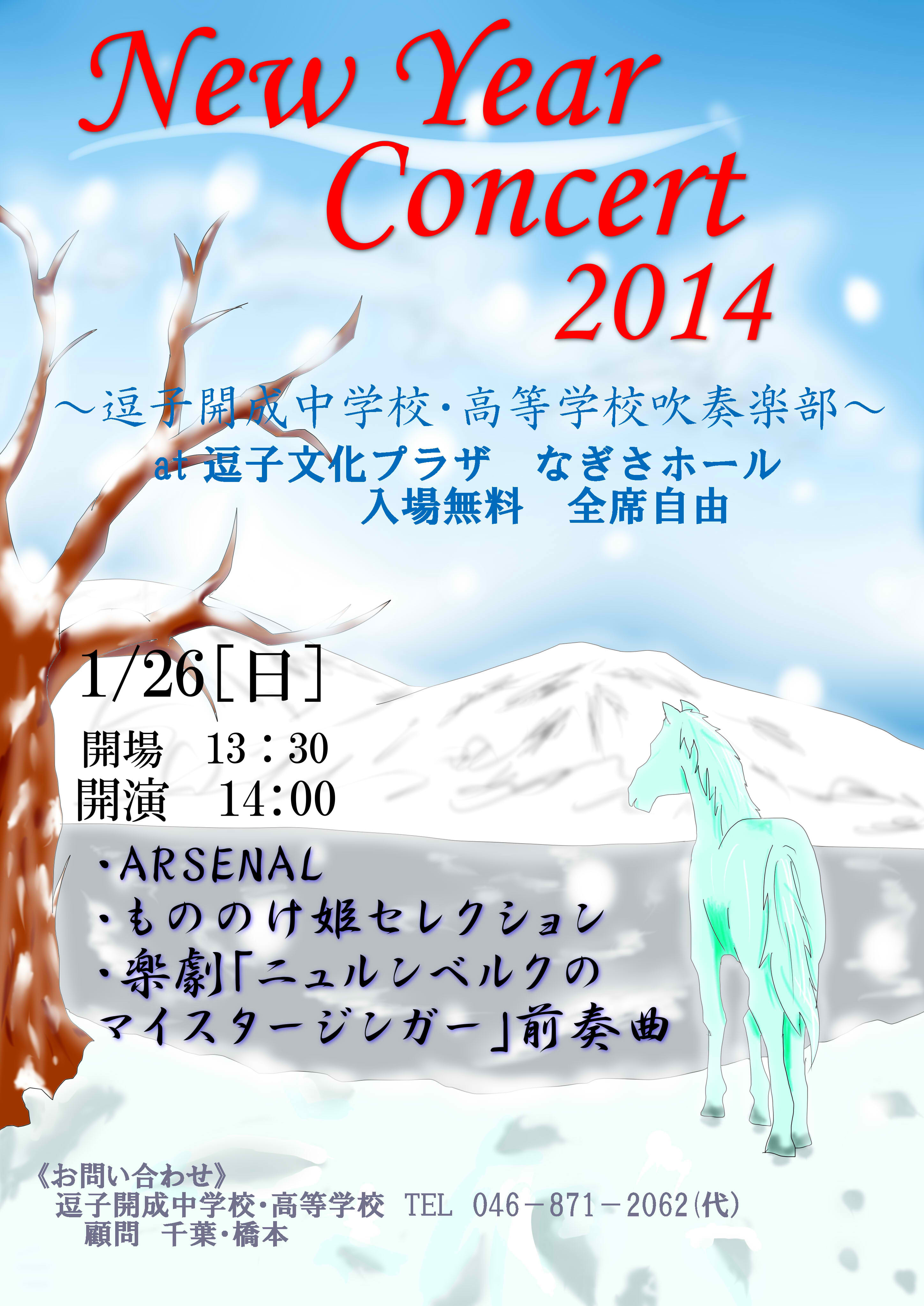 http://www.zushi-kaisei.ac.jp/news/newyearconcertposuta2.jpg