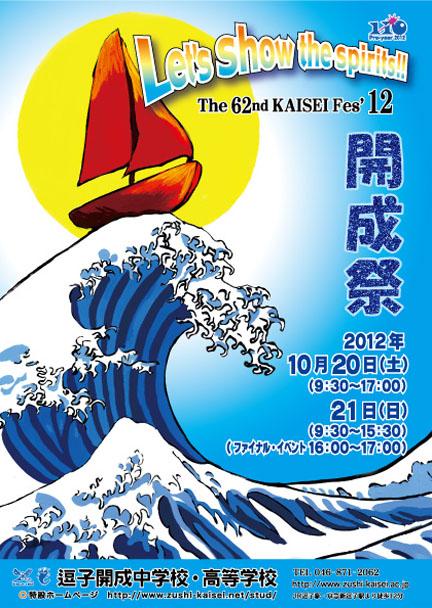 http://www.zushi-kaisei.ac.jp/news/poster01.jpg