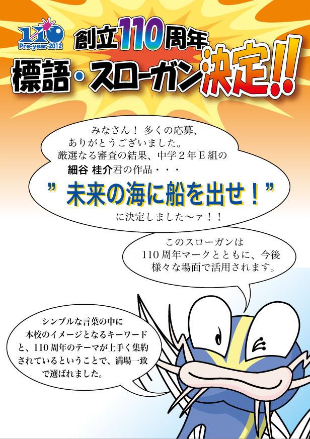 http://www.zushi-kaisei.ac.jp/news/poster110.jpg